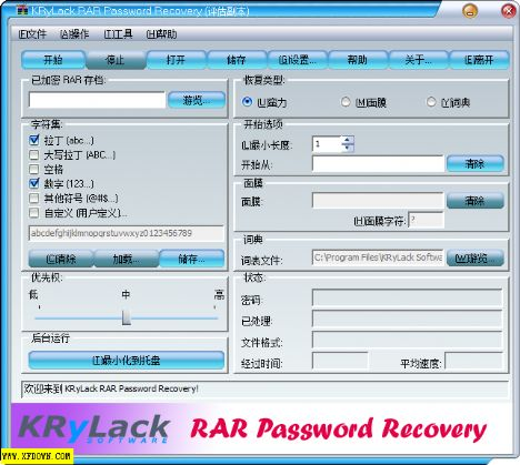 KRyLack RAR Password Recovery 3.42.55