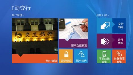 交通�y行 Windows 8