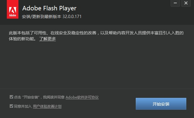 Adobe Flash Player最新版 v32.0.0.171 官方版 0