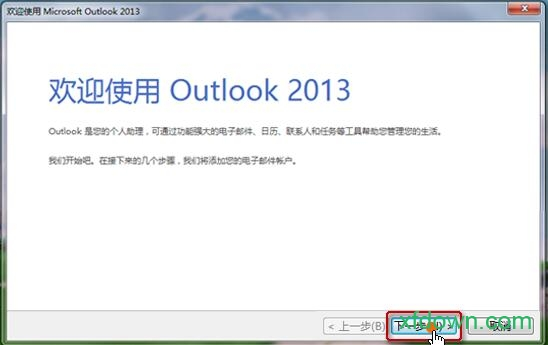 Outlook 2013�件