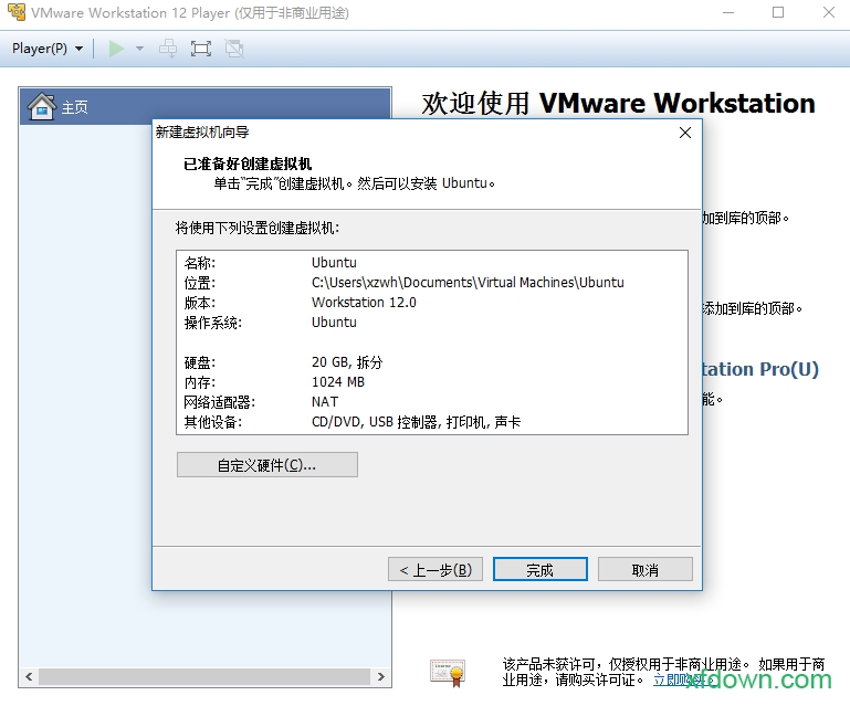 vmware player12官方