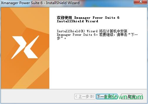 xmanager6�h化版