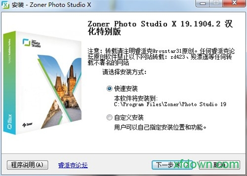 zoner photo studio中文版