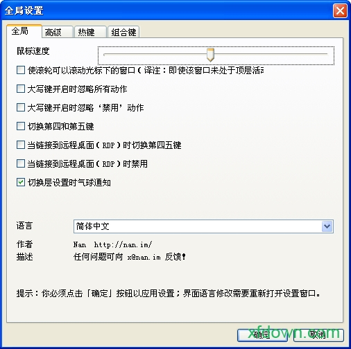 xmouse button control汉化版 v2.8.4 免费版 0