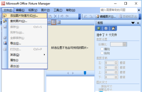 picture manager(照片管理)中文版 2010 免费版 2